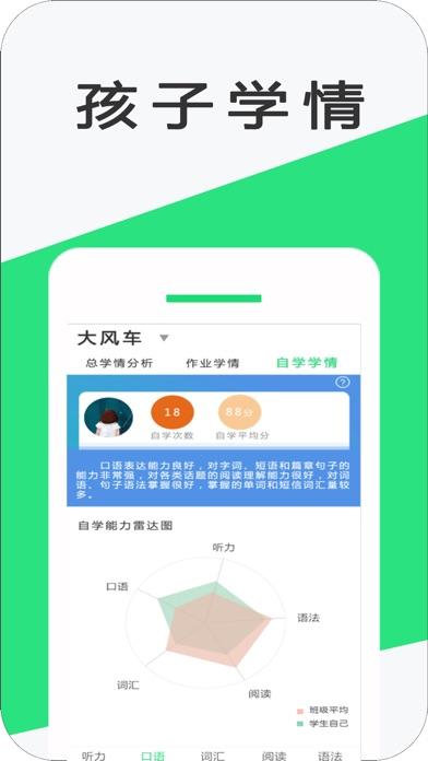 Screenshot for 好学英语家长版-学英语就上好学英语 in United States App Store