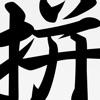 中国語ピンインの辞書 - ピンイン検索、ピンイン変換 - iPhoneアプリ