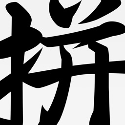 Hanyu Pinyin Dictionary