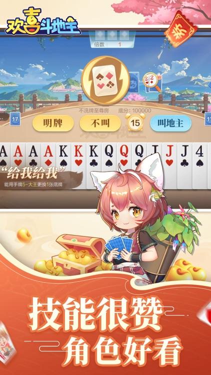 欢喜斗地主 - 真人在线棋牌游戏 screenshot-4