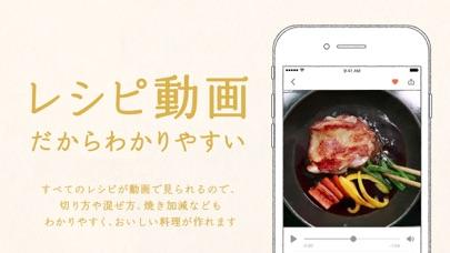 다운로드 クラシル - レシピ動画で料理・献立がおいしく作れる Android 용