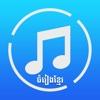 Khmer Song - for Khmer Music