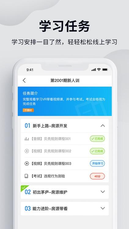 贝壳经纪学院 screenshot-4