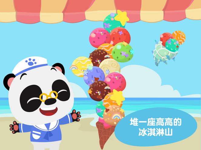 熊猫博士冰淇淋车2 - 儿童早教益智启蒙-1