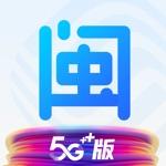 八闽生活-福建移动唯一官方app