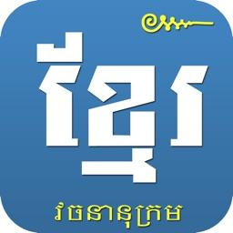 Khmer Khmer Dictionary Pro