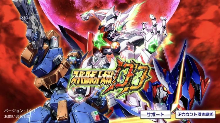 スーパーロボット大戦DD screenshot-5