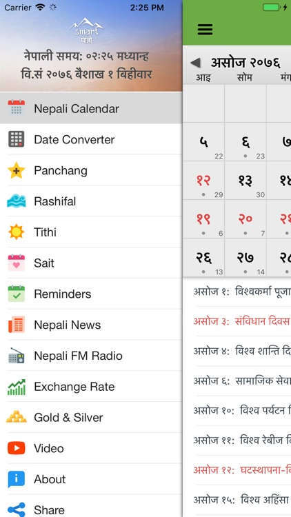 Smart Patro - Nepali Calendar screenshot-1