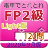 電車でとれとれFP2級 2020年9月版- Light版 - - iPhoneアプリ