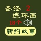 圣经连环画2 icon