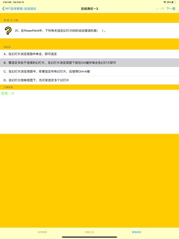 PPT自学教程 screenshot 13