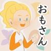 聞いてみらんねおもさん!熊本弁 - iPhoneアプリ