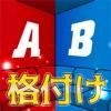 日本人格付けチェック - iPhoneアプリ