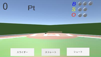 リアル野球盤 screenshot 3