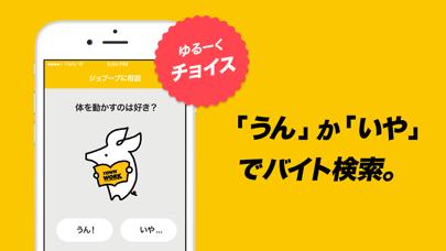 バイト・アルバイトならタウンワーク ScreenShot3
