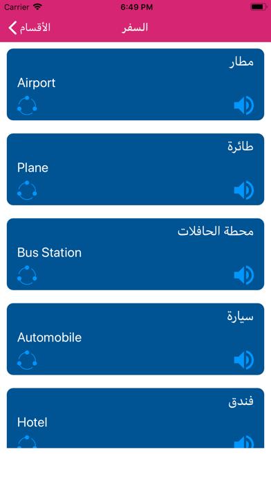 تعلم اللغة الإنجليزية بالصوت screenshot 3
