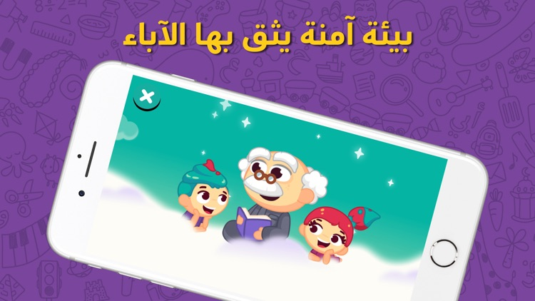 Lamsa Early Education for Kids screenshot-7