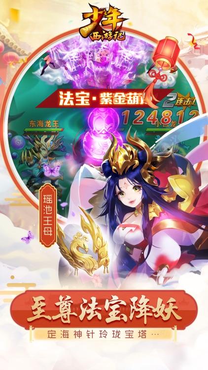 少年西游记-西游卡牌王者之作 screenshot-3