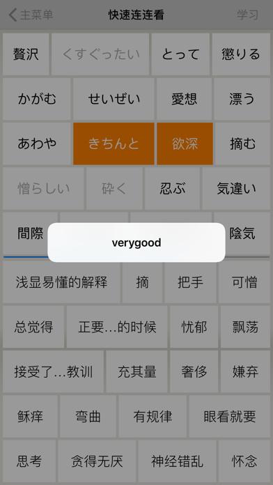 日语一级必会词汇のおすすめ画像4