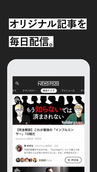 NewsPicks(ニューズピックス) ScreenShot3
