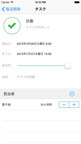 プロジェクト・エクスプレスのスクリーンショット4
