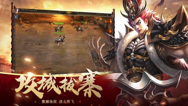 一统三国:乱世霸业 screenshot-3