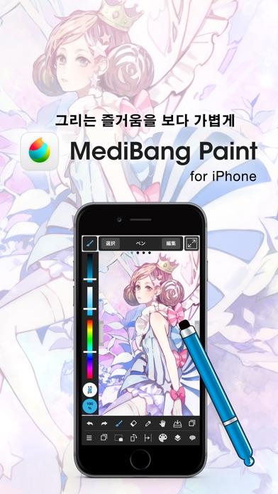 MediBang Paint for Windows