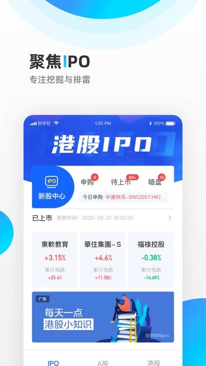 财华财经pro - 香港财经金融资讯,港股、A股、基金。