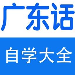 广东话速成
