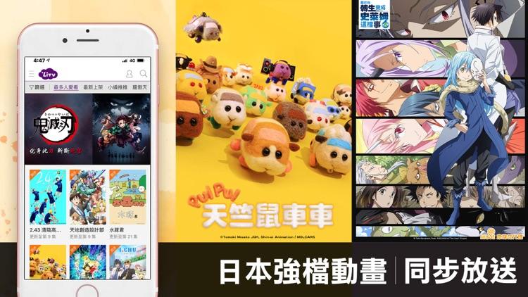 LiTV 線上影視 screenshot-7