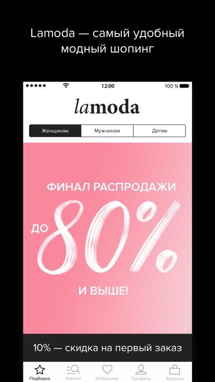Lamoda: удобный онлайн-шопинг! screenshot-0