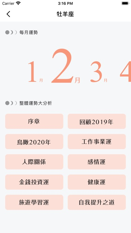 2020唐綺陽星座運勢大解析 screenshot-4