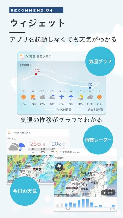 Yahoo!天気 - 窓用