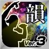 イントリズム - iPhoneアプリ