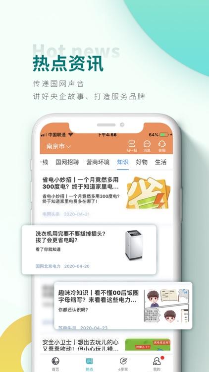 网上国网 screenshot-4