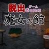 脱出ゲーム 魔女の館 - iPhoneアプリ