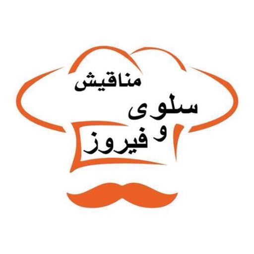 مطعم سلوى وفيروز