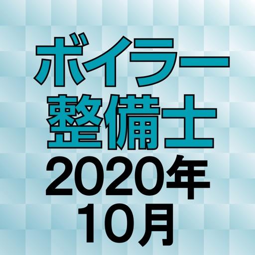 ボイラー整備士 2020年10月