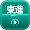 東進講座受講 - iPhoneアプリ