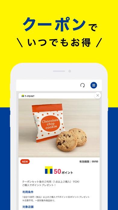 Tポイントアプリ ScreenShot2