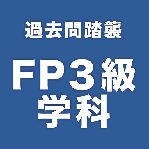 FP3級学科試験(過去問踏襲)