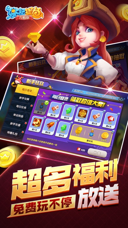 姚记捕鱼 screenshot-3