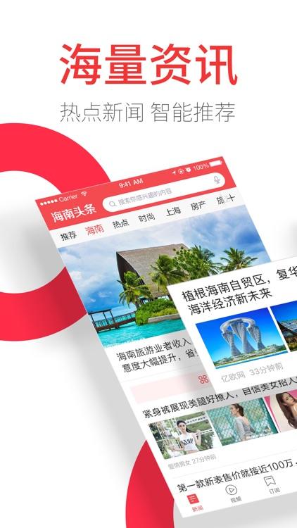 海南头条 - 热点新闻资讯平台