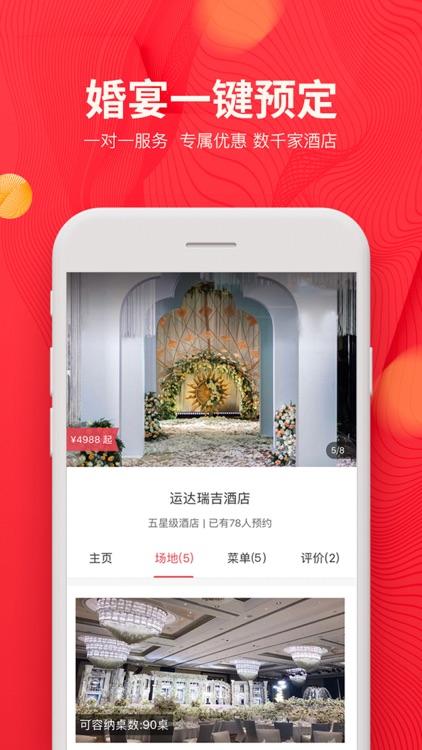 蜜匠婚礼-结婚必备 screenshot-4