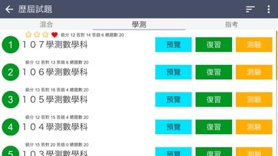 學測指考數學王 screenshot 7