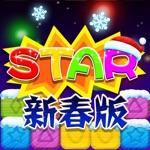 星星消消乐-单机消除游戏