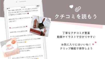 LIPS(リップス) screenshot1