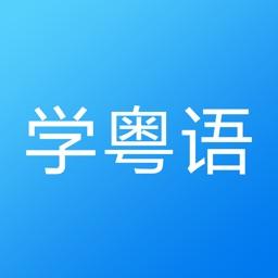 学粤语-轻松学说广东话