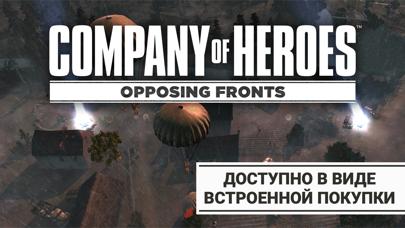 Скриншот №10 к Company of Heroes