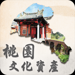 桃園文化資產導覽App